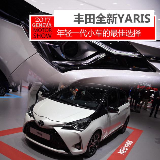 2017日内瓦车展 丰田全新Yaris静态体验
