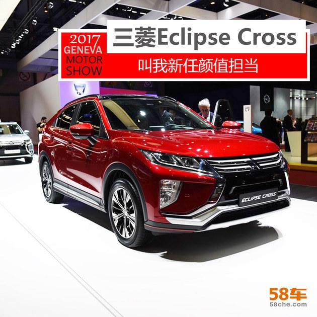 2017日内瓦车展实拍 三菱Eclipse Cross