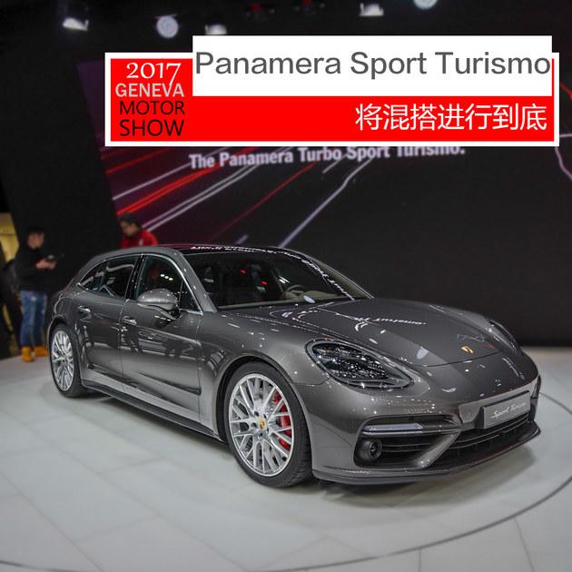 2017日内瓦车展Panamera Sport Turismo