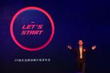 LET'S START PP租车品牌战略升级发布会