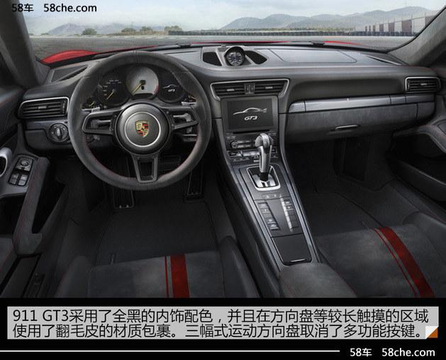 2017日内瓦车展实拍 保时捷新款911 GT3