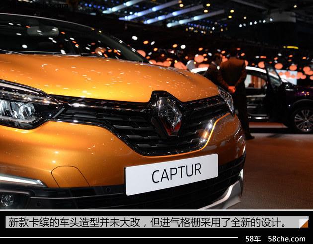 2017日内瓦车展实拍 雷诺新卡缤CAPTUR