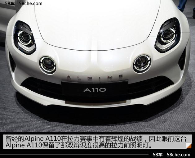 2017日内瓦车展抢先实拍 Alpine A110