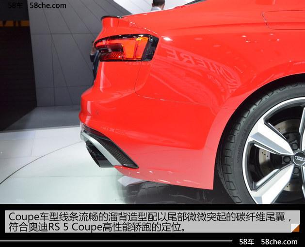 2017日内瓦车展 奥迪全新RS 5 Coupe
