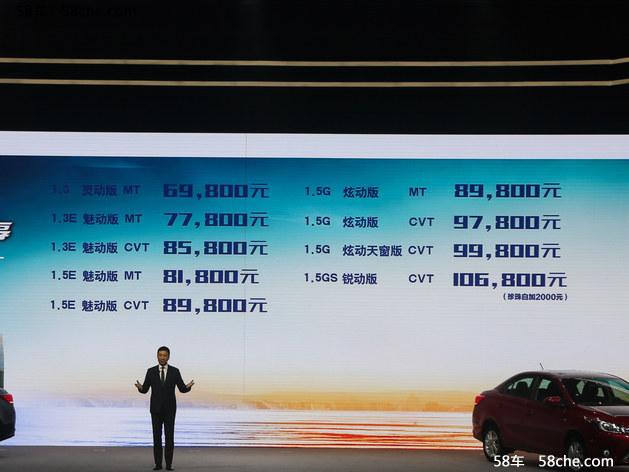 广丰YARiS L 致享上市 6.98-10.68万元