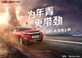 力帆迈威1.8L正式上市,售6.58-7.98万