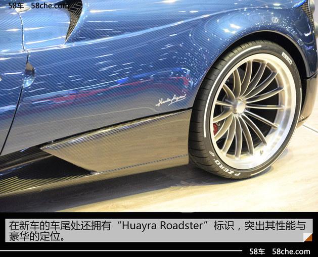 2017日内瓦车展 帕加尼Huayra Roadster