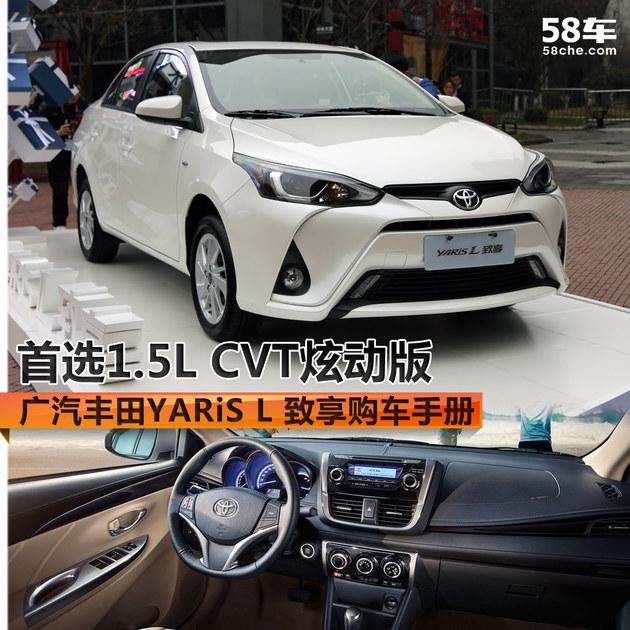 广汽丰田致享购车手册 首选1.5L CVT炫动