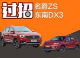 名爵ZS对比东南DX3 自主小型SUV如何选