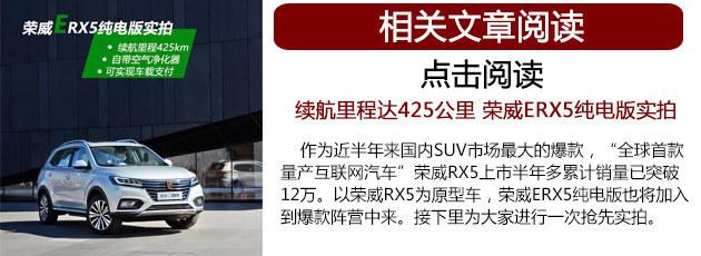 """荣威eRX5试驾 打通""""环保车""""的购买痛点"""