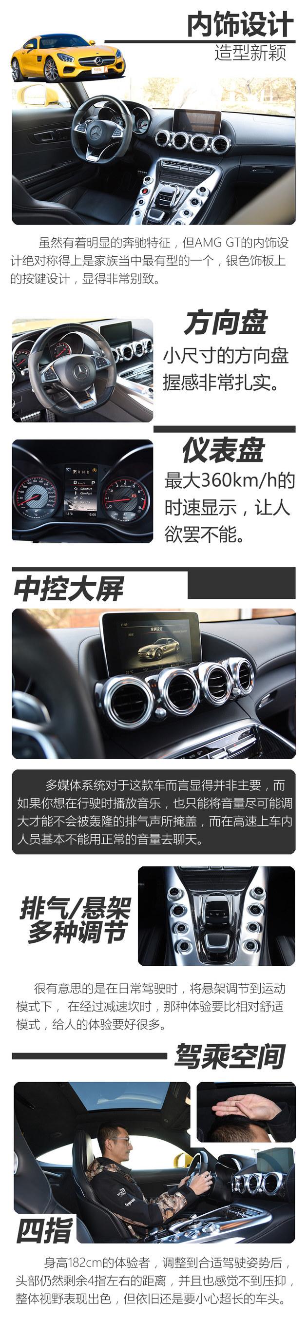 梅赛德斯AMG GT S性能测试 不服来试试