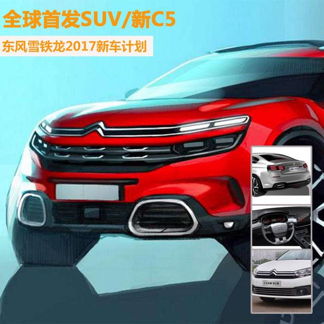 全球首发SUV/新C5 2017东风雪铁龙新车