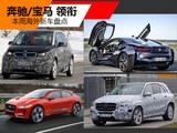 奔驰GLE/宝马M8领衔 本周海外新车盘点