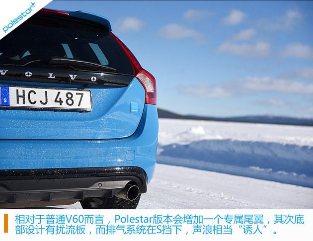 沃尔沃S60/V60 Polestar试驾 不止安全