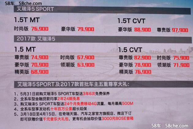 2017款艾瑞泽5 SPORT上市 售0.00-0.00万