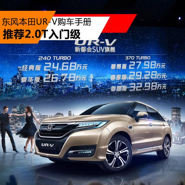 东风本田UR-V购车手册 推荐2.0T入门级