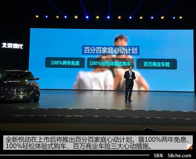 提速新品/升级服务 北京现代布局新15年