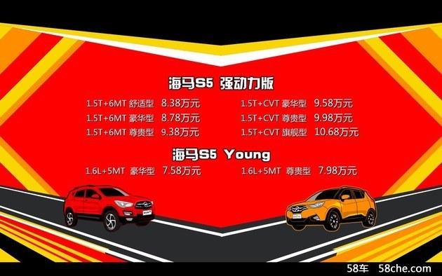 海马S5 Young/强动力版上市 7.58万元起