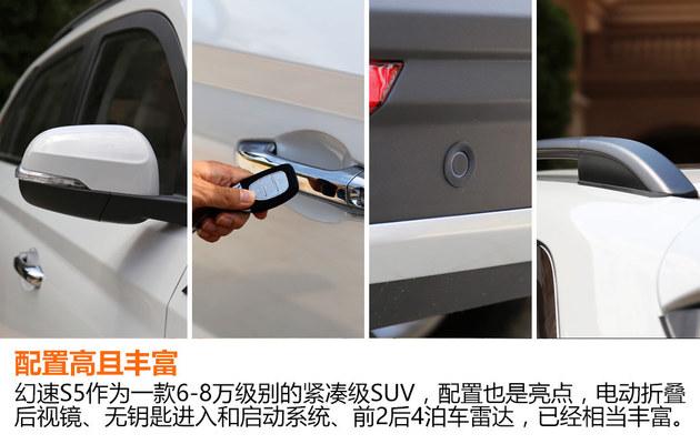 北汽幻速S5 1.3T试驾 素质均衡错位竞争