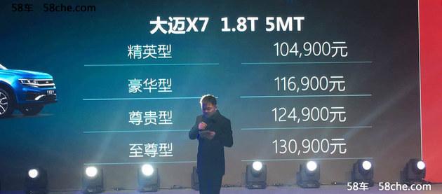 众泰大迈X7正式上市 售10.49-13.09万元
