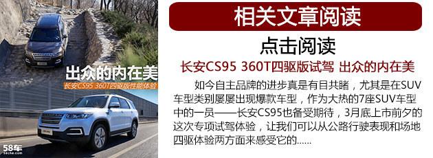 长安CS95正式上市 售价XX.XX-XX.XX万元