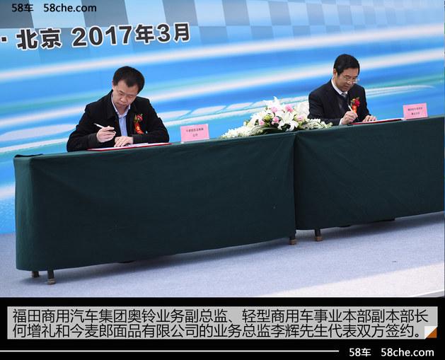 2017福田奥铃CTS超级轻卡中国勒芒赛启动仪式