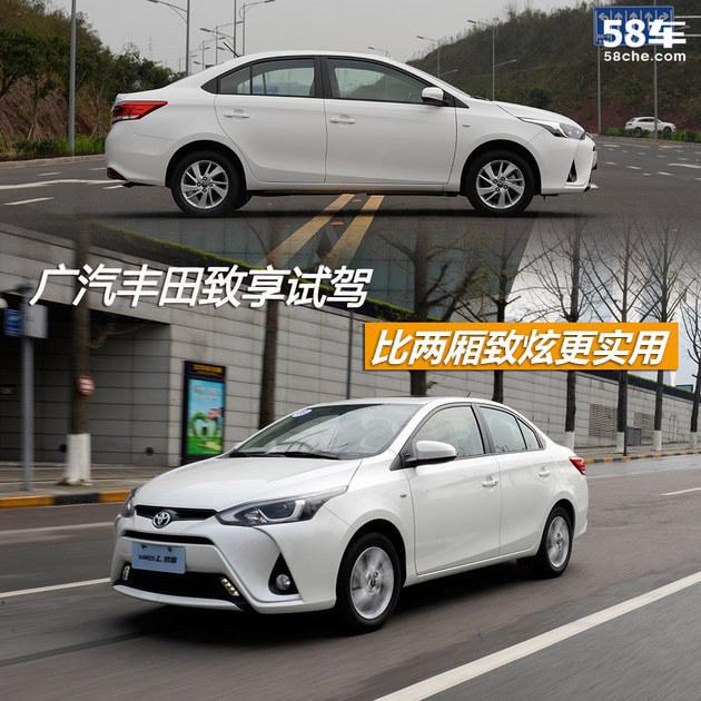 广汽丰田致享试驾 比两厢致炫更实用