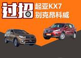 起亚KX7对比别克昂科威 选7座SUV也不错