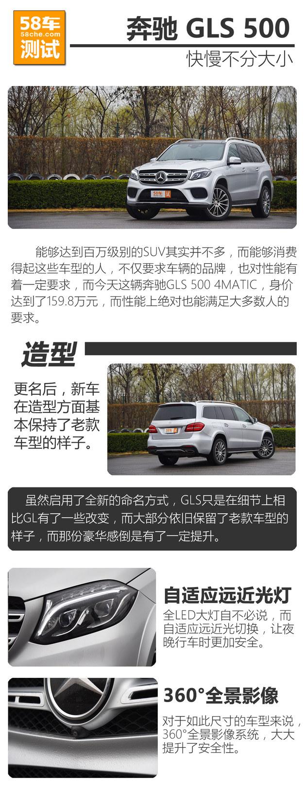 奔驰GLS 500 4MATIC测试 7座SUV也很快