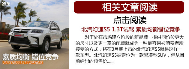 北汽幻速S5正式上市 售价X.XX-X.XX万元