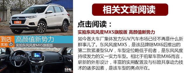 东风风度MX5 1.4T试驾 小排量涡轮也强劲