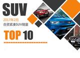 日系撑门面 合资紧凑SUV 2月销量TOP10