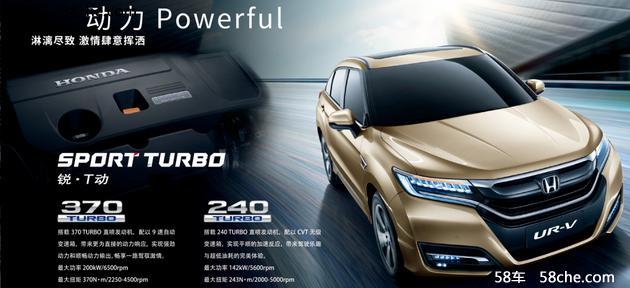 东风Honda UR-V用实力说话,傲视同级