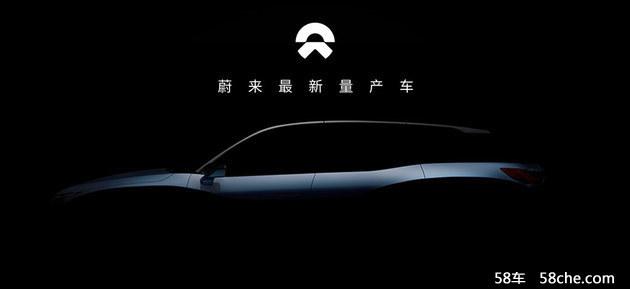 蔚来11辆车将亮相上海车展 EP9/EVE领衔