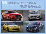 奥迪RS3/日产GT-R领衔 本周重点海外新车
