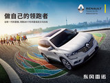 体育营销/每年1款新车 东风雷诺发力2017