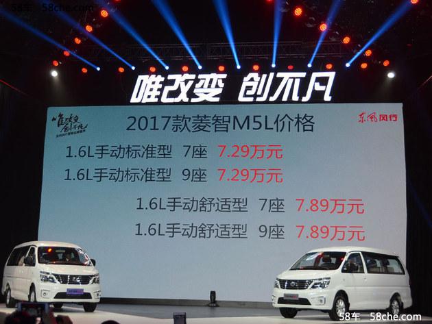 2017款东风菱智M5L上市 售7.29-7.89万