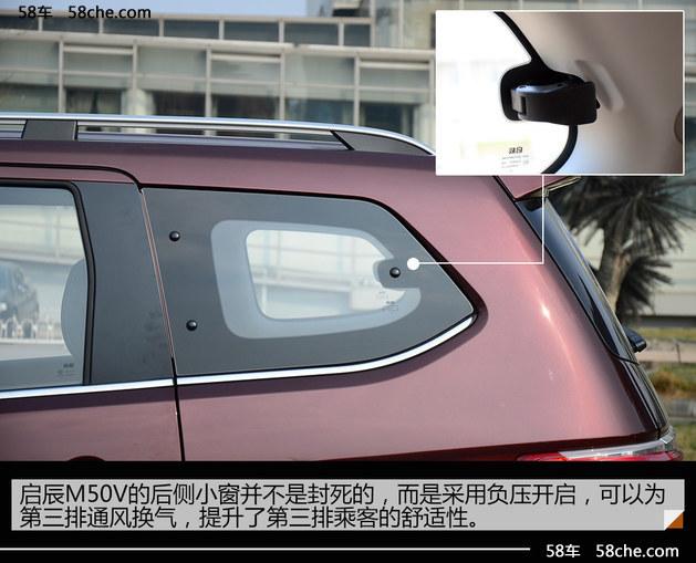 东风启辰M50V实拍