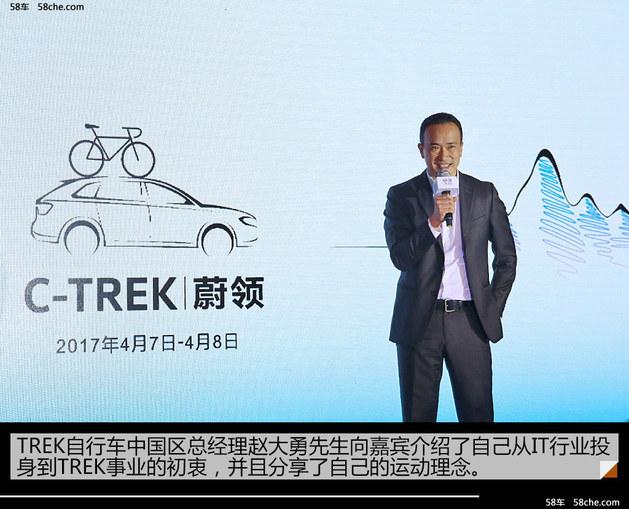 一汽大众蔚领携手TREK打造新旅行生活