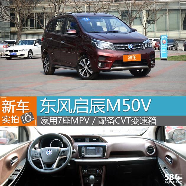 东风启辰M50V实拍解析 家用7座MPV新军