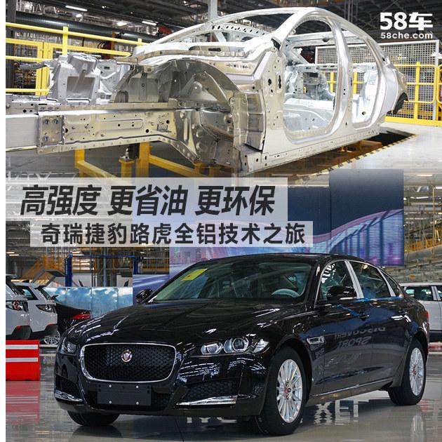 奇瑞捷豹路虎全铝技术 高强度/更省油