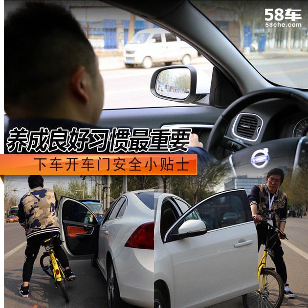 开车门安全小贴士 养成良好习惯最重要
