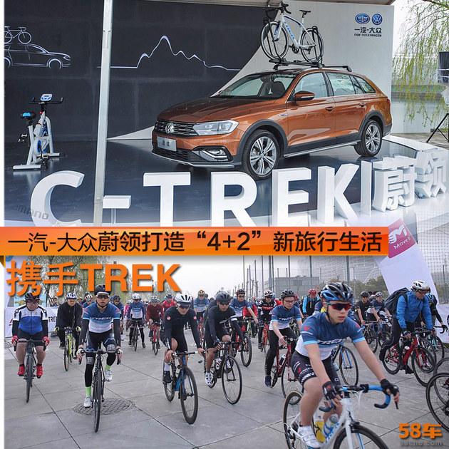 一汽-大众蔚领携手TREK自行车 慈善骑行