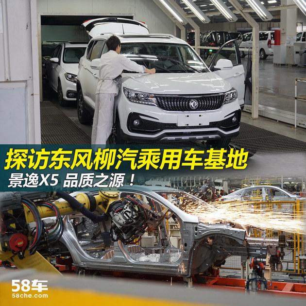 探访东风柳汽乘用车基地 景逸X5品质之源
