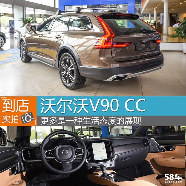 沃尔沃V90CC跨界车实拍 买的是生活方式