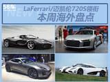 LaFerrari/迈凯伦720S领衔本周海外盘点