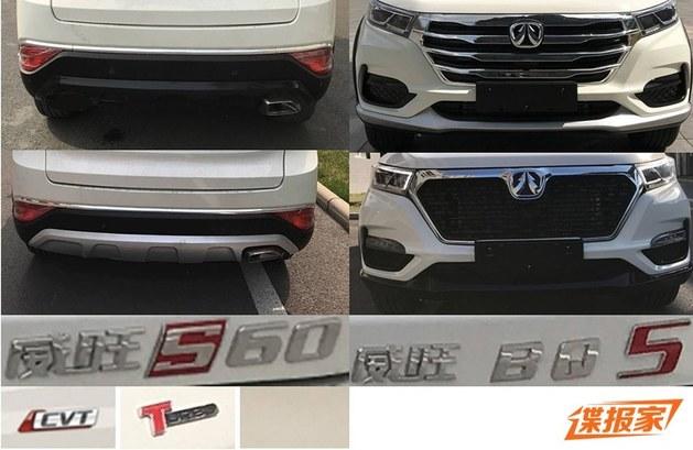 北汽威旺全新SUV申报图曝光 搭1.5T动力