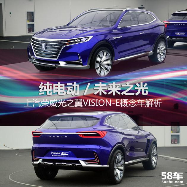荣威VISION-E概念车解析 光之翼/纯电动