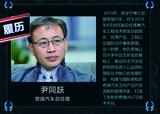奇瑞人事变动 陈安宁接替尹同跃任总经理