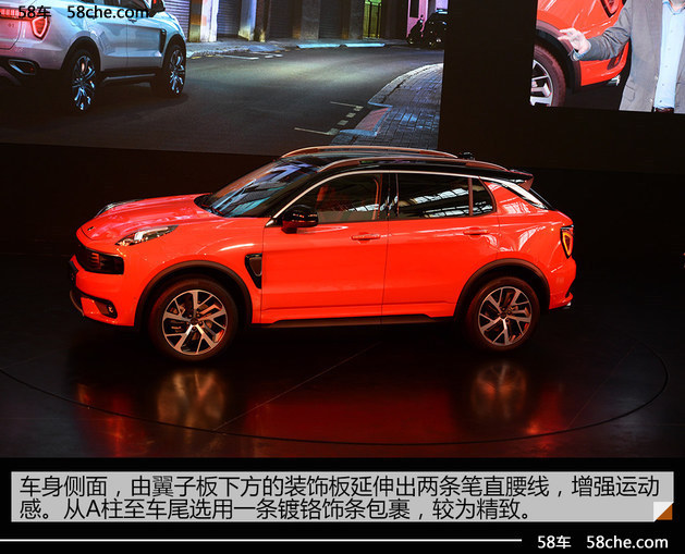 LYNK & CO中文名-领克 首款SUV正式发布